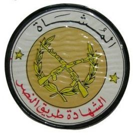 Syrian Army Infantry Patch